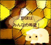 hitsuji_vancouver-asahi.jpg