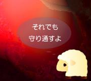 hitsuji_wara-no-tate.jpg