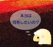 hitsuji_yumeuru.jpg