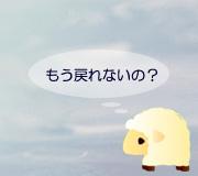hitsuji_yurusarezarumono.jpg