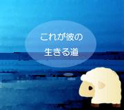 hitsuji_zatoichi-last.jpg